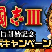 コーエーテクモ、アプリ版『三國志Ⅲ』にて「配信開始記念コラボキャンペーン」を実施中!