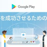 「Google Play Academy ポリシーコース受講キャンペーン」が開催中…受講・合格した人に抽選でAndroidロゴ入り携帯ストローをプレゼント
