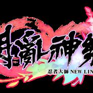 マーベラス、『シノビマスター 閃乱カグラ NEW LINK』の中国語繁体字版の台湾・香港・マカオへの配信が決定! 香港FunTownがパブリッシングを担当