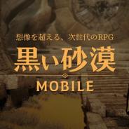 パールアビスジャパン、『黒い砂漠モバイル』で明日9時よりメンテ…「拠点戦」βテスト開催など
