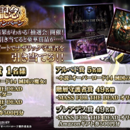 Exys、『MASS FOR THE DEAD』でツイッターCP第二弾開催 AMAZONギフト券など豪華賞品が当たる