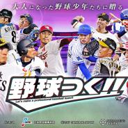 セガゲームス、『野球つく!!』でお得な「つくろう球定期券」を販売開始! 選手パラメータの更新などサマーアップデート実施