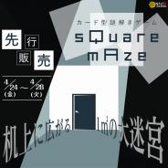 ハレガケ、自宅で楽しめるカード型謎解きゲーム「sQuare mAze」を4月24日に発売