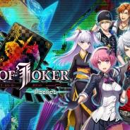 セガ・インタラクティブ、新作デジタルカードゲーム『CODE OF JOKER Pocket』を明日1月5日よりサービスを開始!
