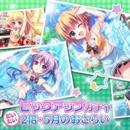 """ポニーキャニオンとhotarubi、『Re:ステージ!プリズムステップ』で""""だいたい""""2倍・5月のおさらいピックアップガチャを開催!"""
