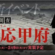 EXNOAとニトロプラス、『刀剣乱舞-ONLINE-』六周年最初のイベント「特命調査 慶應甲府」を19日から開催決定!
