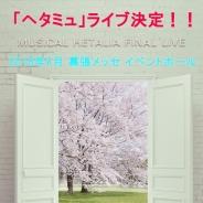 フロンティアワークス、『ミュージカル「ヘタリア」』のFINAL LIVEを2018年3月に幕張メッセ イベントホールにて開催決定!