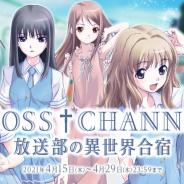 KMS、『オトギフロンティア』で大人気学園青春アドベンチャーゲーム『CROSS†CHANNEL』とのコラボイベントを開催!