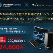マウスコンピューター、DetonatioN Gaming主催イベントの協賛記念でハイスペックPC「NEXTGEAR i670PA2-SMM」の割引を発表