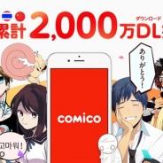 NHN comico、「comico」の国内DL数が1,300万件、世界累計で2,000万件を突破!  「comico マンガ全国学生選手権2016」も開催中!