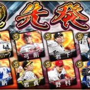 KONAMI、『プロ野球スピリッツA』で先発投手や野手を追加! 本田圭佑選手やメルセデス選手らが対象に