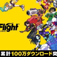 グレンジ、『キックフライト』が世界累計100万DLを突破! チャレンジミッションなど「100万ダウンロード感謝キャンペーン」を実施