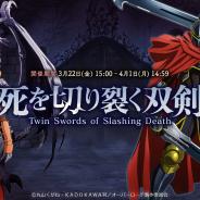Exys、「オーバーロード」原作のアプリ『MASS FOR THE DEAD』で初のアニメ再現イベント「死を切り裂く双剣」を22日15時より開催! 150万DL記念キャンペーンも