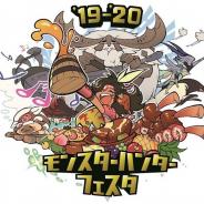 カプコン、「モンスターハンターフェスタ'19-'20」を大阪会場で開催 ステージコンテンツは12時よりWEB生放送を実施