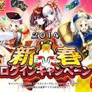 アソビズム、『ドラゴンリーグX』で元旦から「新年ログインキャンペーン」を開催 「福袋」も販売