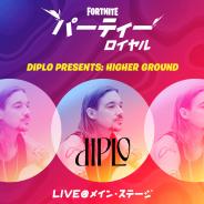 Epic Games、『フォートナイト』でDiplo登場のライブイベントを開催! 8月1日午前3時に開始