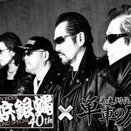 Donuts、『暴走列伝 単車の虎』にて伝説のバンド「横浜銀蝿」とのコラボを始動! 「男の勲章」が公式テーマソングに決定
