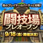 スクエニ、『ドラゴンクエストタクト』で9月18日より「闘技場」をプレオープン決定! 初の対戦コンテンツが登場