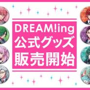 コロプラ、『DREAM!ing』が「アニメイトガールズフェスティバル2018」のステージ出展決定 公式グッズ販売も開始に