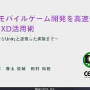 【CEDEC 2020】QualiArts、大規模モバイルゲーム開発を高速化するAdobe XDの活用術を明かす