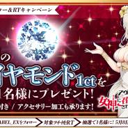 アソビモ、新作アクションRPG『アヴァベル ~女神に召喚されたら英雄だった件~』で本物のダイヤモンドが当たる事前登録キャンペーンを開催!