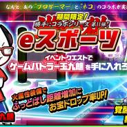 イグニッション・エム、『ぼくとネコ』で「ゲームバトラー 玉九朗」がゲットできる「eスポーツ」コラボイベントを開始!