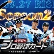 gloops、『大熱狂!!プロ野球カード』で2015 Season2カードを9月27日より配信開始 ポイントガチャEvolutionに「球神パック」が新登場