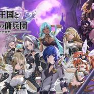 モブキャストゲームス、『ナナカゲ ~7つの王国と月影の傭兵団~』のサービスを2020年1月31日をもって終了