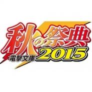 KADOKAWA、「電撃文庫 秋の祭典2015」を10月4日に秋葉原で開催決定! ステージ観覧と作家・イラストレーターサイン会への参加応募受付を開始