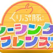 グッドラックスリー、『くりぷ豚(トン)』のリニューアルを9月13日に実施! 新たなレースの体験版を公開