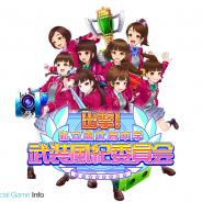 SDR、アイドルグループ「私立恵比寿中学」初のスマホゲーム『出撃!私立恵比寿中学 武装風紀委員会』の事前登録を開始! 5月下旬に配信開始予定