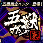 バンナム、『グラフィティスマッシュ』で新ハンター「五獣のセイリュウ」登場 ストーリー8章も追加!!