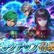 任天堂、『ファイアーエムブレム ヒーローズ』でピックアップ召喚イベント「月光スキル持ち」を開始 マリータ、シリウス、セティをピックアップ
