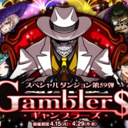 アソビズム、『ドラゴンポーカー』で新スペシャルダンジョン「Gamblers」を開催 SS+レア「ミズ・バニー」「クレイジー・ゴリラ」の取得も