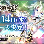NCジャパン、『錬神のアストラル』正式リリース日が11月14日に決定! リリース直前公式生放送も実施