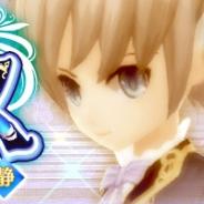 X-LEGEND ENTERTAINMENT、『幻想神域 -Link of Hearts-』に声優の伊藤静さん演じる新幻神「【無邪気な執事】レウス」が登場!