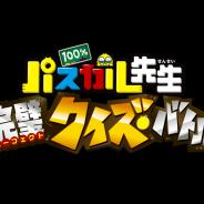 KONAMI、『100%パスカル先生 完璧クイズバトル』をGoogle Playでリリース…コロコロコミックの人気ギャグマンガをスマホゲーム化!