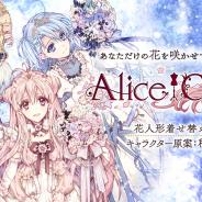 EXNOA、『Alice Closet』でジューンブライドを彩るコーデが期間限定で登場! 黒薔薇をテーマにしたボーナスガチャも
