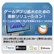 5Rocks、セミナー「ゲームアプリ拡大のための最新ソリューション ~え?こんなに簡単?売上を再拡大する4つの方法~」を6月11日に開催