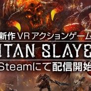 【Steam VRランキング(5月2日)】首位をキープし続けるコロプラ『TITAN SLAYER』 国内タイトルでは『Project LUX』や『VR Sports』がTOP15に