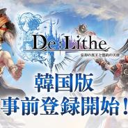 enish、『De:Lithe』韓国版の事前登録を開始! 公式サイトもオープン
