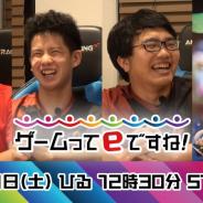 eスポーツの新TV番組「ゲームってeですね!」7月11日よりKBS京都にて放送! 世界を目指すeスポーツプレイヤーの情報を発信