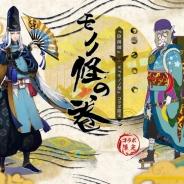 NetEase Games、『陰陽師』がアニメ「モノノ怪」とのコラボレーションを実施 サービス1周年記念キャンペーンも同時開催
