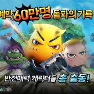 ネクソン、子会社ネクソンコリアが中国ロコジョイ開発のモバイルゲーム『トップオブタンカー for Kakao』を韓国GoolePlayで配信開始