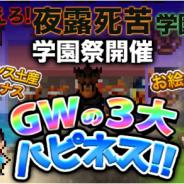 Onion Games、『勇者ヤマダくん』でGWイベントを実施! 第二回お絵かきコンテストの詳細も発表‼︎