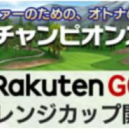 epics、ゴルフゲームアプリ『チャンピオンズゴルフ』で「楽天 GORA」とのコラボイベントを開催