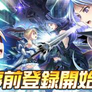 EXNOA、『装甲娘 ミゼレムクライシス』事前登録者数が80万人を突破! ゲームシステムを紹介する新PVを公開