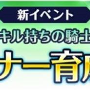 ゲームオン、『フィンガーナイツ』で12月1日より新イベント「パートナー育成計画」を開催 各種キャンペーンも併せて実施予定