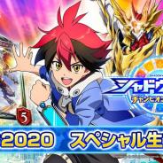 Cygames、Switch『シャドウバース チャンピオンズバトル』のスペシャル生放送を東京ゲームショウ2020 オンラインで配信!