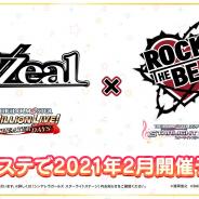 バンナム、『デレステ』で『ミリシタ』コラボを2021年2月に開催決定! 「D/Zeal」と「Rock the Beat」が登場!